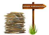 Прием макулатуры в украин где в казани собирают макулатуру