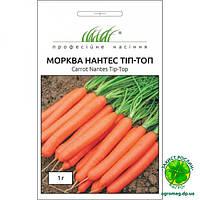 Морковь Нантес Тип-Топ 1г