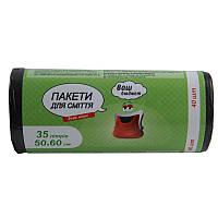 Пакеты для мусора 35л. 40 шт.