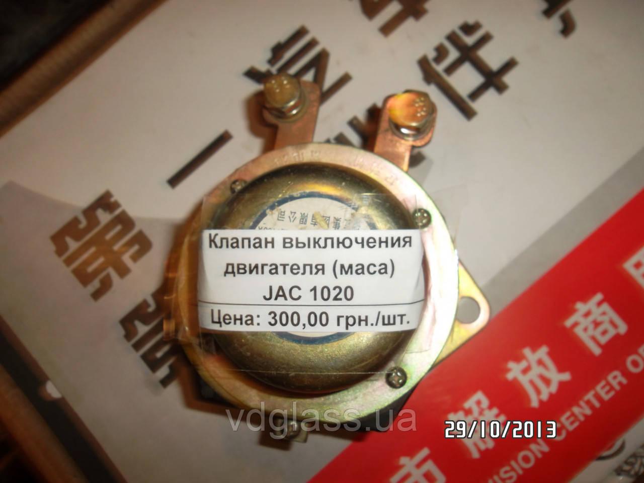 Клапан вимикання двигуна (маса) JAC 1020