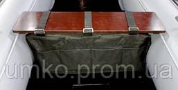 Рундук сумка для надувний ПВХ човни