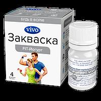 Закваска «FIT-Йогурт Vivo» Способствует похудению