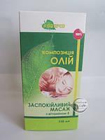 Композиция масел «Успокаивающий массаж с витамином Е»