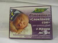 Фитованна «Спокойный сон» для купания детей из травы мелиссы