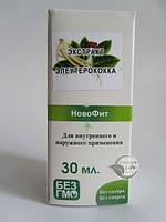 Экстракт «Элеутерококка» - уменьшает утомляемость при физической нагрузке, усиливает остроту зрения и улучшает