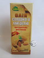 """Масло """"Сладкого Миндаля""""  для ежедневного ухода за кожей лица и тела любого типа"""