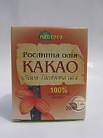 «Растительное масло Какао» при респираторных заболеваниях как противокашлевое и мягчительное средство.