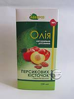 «Масло натуральное растительное Персиковых косточек» 120мл. при экземе, дерматите, ожогах, целлюлите,