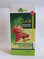 «Масло натуральное растительное Виноградных косточек» 120мл при кровоточивости десен