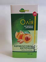 «Масло натуральное растительное Абрикосовых косточек» 120мл лечит потницу и себорейный дерматит у новорожденны