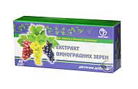 """Антиоксидант """"Экстракт виноградных зерен""""  средство для поддержания и восстановления здоровья глаз."""