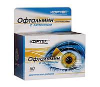 """Препарат для глаз """"Офтальмин с лютеином"""" устраняет боль и резь в глазах, помутнение, слезоточивость, покраснен"""