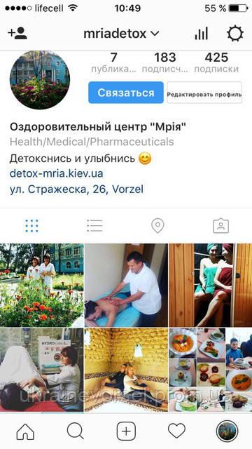 Оздоровительный центр «Мрія» есть в Instagram!!!
