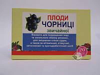 Фиточай «Плоды черники» при  гастритах,  энтероколитах, анемии, цистите