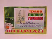 """""""Трава Полину гіркого"""" посилює секрецію шлункового соку, підвищує апетит"""