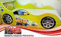 Кровать машина Миньоны для мальчика купить http://кровать-машина.com.ua/ БЕСПЛАТНАЯ ДОСТАВКА! Мебель с миньонами под заказ!