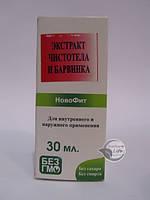 """""""Экстракт Чистотела и Барвинка"""" при гастритах, гепатитах, желчекаменной болезни, бронхите, гриппе, коклюше."""