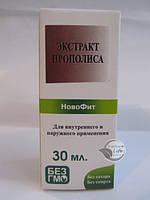 """Экстракт """"Прополиса""""  для лечения дерматитов, заболеваний простаты,  предупреждает развитие кариеса"""