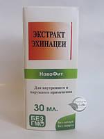 """Экстракт """"Эхинацеи"""" при герпесе, гриппе и кишечных инфекциях,для повышения иммунитета"""