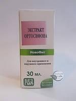 """Екстракт """"Ортосифону"""" при гострих і хронічних захворюваннях нирок, при циститах та уретритах"""