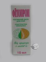 """""""Фитопроп"""" глазные капли при воспалительных и дистрофических заболеваниях роговицы"""