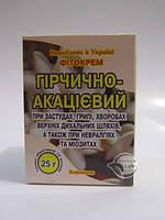 Фитокрем «Горчично-акациевый»  при простудах, гриппе, болезнях верхних дыхательных путей