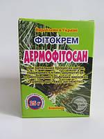 Фитокрем «Дермофитосан» при дерматитах, стрептодермии, трофических язвах