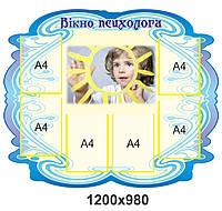 Стенд для дитячого садка Вікно психолога