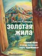 Кэмерон Д.  Золотая жила