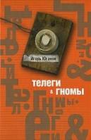 Юганов И.  Телеги и гномы