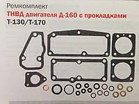 Ремкомплект ТНВД двигателя Д-160 (Т-130/Т-170)