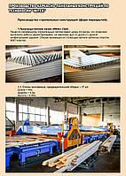 MiTek оборудование по производству каркасно-панельных домов
