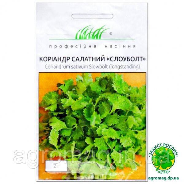 Кориандр салатный Слоуболт 2г