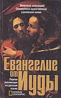 Евангелие от Иуды.Первая публикация на русском языке