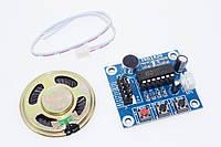 ISD1820 модуль воспроизведения/записи с динамиком, фото 1