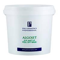 Альгинатная маска с гиалуроновой кислотой для кожи лица, кожи вокруг глаз и губ 500гр.