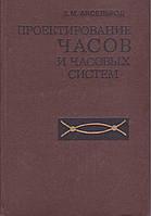 З.М.Аксельрод Проектирование часов и часовых систем