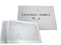 Главная книга  А4 100 листов, офсет