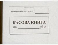 Касовая книга А5 100л. самокопир, горизонтальная