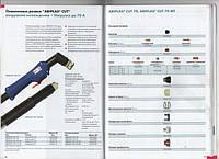 Комплектующие к Abiplas Cut 70,Сut 70 MT плазменный резак.