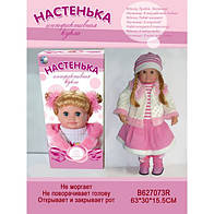 Интерактивная кукла Настенька. Общается, поет