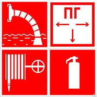Наклейки  Знаки пожарной безопасности,  Пожарные знаки, фото 1