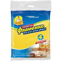 """Салфетки для уборки вискозные  5 шт. """"Фламенко"""""""
