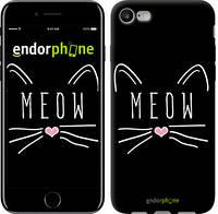 "Чехол на iPhone 7 Kitty ""3677c-336-4848"""
