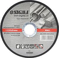 Круг отрезной по металлу Ø125х1.6х22.2мм Sigma 1940091