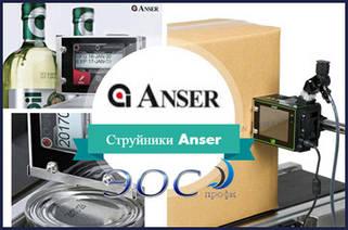 Маркираторы Anser для тары и упаковки