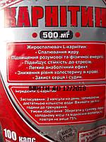 Жиросжигатель Л-Карнитин (уп.100 кап) L carnitine