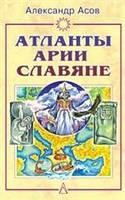 Асов А.И.  Атланты, арии, славяне