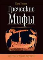Бёрн  Греческие мифы