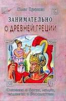 Ерохин Олег  Занимательно о Древней Греции